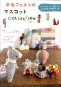 羊毛フェルトのマスコットCOLLECTION(vol.3)