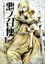 悪ノ召使(1)新装版 (バーズコミックス スピカコレクション) [ 猫山宮緒 ]