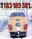 形式183・185・381系 国鉄特急形直流電車 (イカロスmook)