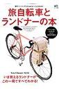 旅自転車とランドナーの本 いま買えるランドナーが、この一冊ですべてわかる! (エイムック)