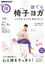 誰でも椅子ヨガ いつでもどこでも体をリセット (NHKテキスト NHKまる得マガジン 2018年4月/5月)