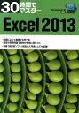 30時間でマスター Windows8対応 Excel2013 [ 実教出版編修部 ]