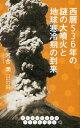 西暦536年の謎の大噴火と地球寒冷期の到来 [ 河合潤 ]