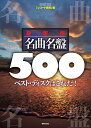 最新版 名曲名盤500 ベスト・ディスクはこれだ! (ONTOMO MOOK) [ レコード芸術 ]