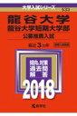 龍谷大学・龍谷大学短期大学部(公募推薦入試)(2018) (大学入試シリーズ)