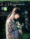 ことりっぷMagazine(Vol.13(2017 Sum) 奥に満ちる。 (ことりっぷmook)