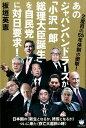 あのジャパンハンドラーズが「小沢一郎総理大臣誕生」を自民党に対日要求! [ 板垣英憲 ]