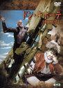ロシア映画DVDコレクション::ドン・キホーテ [ グリゴーリ・コージンツェフ ]
