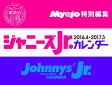 ジャニーズJr.カレンダー 2016.4→2017.3 [ ジャニーズJr. ]