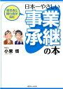 経営者と銀行員が読む日本一やさしい事業承継の本 [ 小栗悟 ]