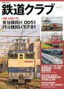 鉄道クラブ(vol.1)
