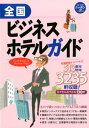 全国ビジネスホテルガイド (ブルーガイドニッポンα) [ ブルーガイド編集部 ]