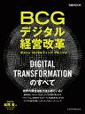BCGデジタル経営改革 [ ボストン コンサルティング グ