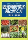 固定种蔬菜的种和培育方法[野口勋][固定種野菜の種と育て方 [ 野口勲 ]]