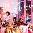 【先着特典】ヒロインになりたい (CD+DVD) (アー写絵柄ポストカード付き) GIRLFRIEND