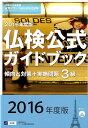 仏検公式ガイドブック3級(2016年度版) 文部科学省後援実用フランス語技能検定試験 [ フランス語教育振興協会 ]