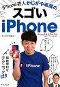 iPhone芸人かじがや卓哉のスゴいiPhone 超絶便利なテクニック123 iPhoneX/8/8 [ かじがや卓哉 ]