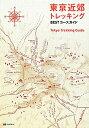 東京近郊トレッキングBESTコースガイド (Mapple)