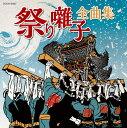 祭り囃子全曲集 [ (伝統音楽) ]