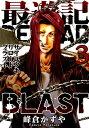 最遊記RELOAD BLAST(3) (IDコミックス ZERO-SUMコミックス) [ 峰倉かずや