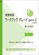 �ݰ�Ѹ����֥å� ���졼�� pre-1 vol.2 �̺�����դ�