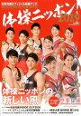 体操ニッポン!日本代表オフィシャル応援ブック(2019) 体...
