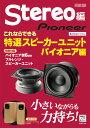 これならできる特選スピーカーユニット パイオニア編 特別付録:パイオニア製6cmフルレンジ スピーカーユニット (ONTOMO MOOK) Stereo