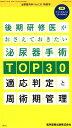 泌尿器外科(Vol.31 特別号(Apri) 付録クリニカルパスCD-ROM付 後期研修医がおさえておきたい泌尿器手術TOP30適応判定と周