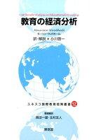 ユネスコ国際教育政策叢書(12)