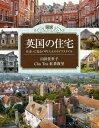 図説 英国の住宅 住まいに見るイギリス人のライフスタイル (ふくろうの本/世界の文