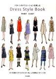 Dress style book [ 野中慶子 ]