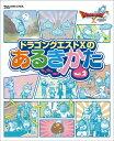 ドラゴンクエスト10のあるきかた Vol.2 [ スクウェア・エニックス ]