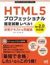HTML5プロフェッショナル認定試験 レベル1 対策テキスト&問題集 Ver2.0対応版 [ 大藤 幹 ]