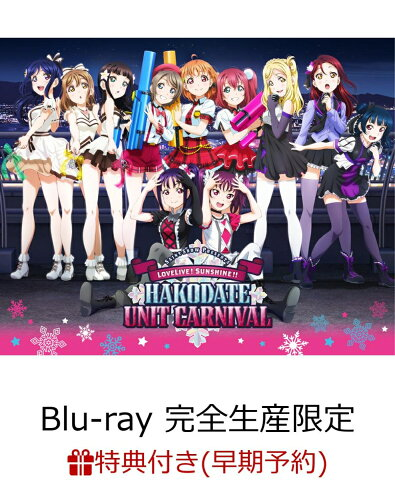 【早期予約特典】Saint Snow PRESENTS LOVELIVE! SUNSHINE!! HAKODATE UNIT CARNIVAL Blu-ray Memorial BOX(完全生産限定)(B2両面告知ポスター付き)【Blu-ray】 [ Saint Snow ]