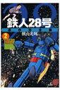 鉄人28号原作完全版(第2巻) 怪ロボットあらわる (希望コミックススペシャル) [ 横山光輝 ]