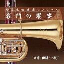 全日本吹奏楽コンクール 名門の饗宴! 大学・職場・一般1 [ (V.A.) ]