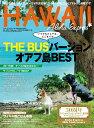 アロハエクスプレス(No.140) THE BUSバージョンオアフ島BEST/ワイキキ晩ごはん事 (
