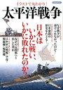 イラストで丸わかり!太平洋戦争 日本はいかに戦い、いかに敗れたのか? (洋泉社MOOK)