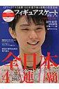 フィギュアスケートプリンス(全日本選手権)