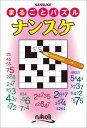 ナンスケ (まるごとパズル)