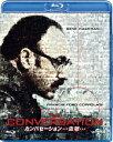 カンバセーション…盗聴…【Blu-ray】 [ ジーン・ハックマン ]