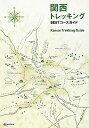 関西トレッキングBESTコースガイド (Mapple)