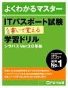 ITパスポート試験書いて覚える学習ドリル シラバスVer3.0準拠 (よくわかるマスター) 富士通エフ オー エム