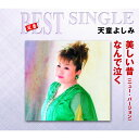 定番ベスト シングル::美しい昔(ニュー・バージョン)/なん...