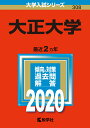 大正大学 2020年版;No.308 (大学入試シリーズ) [ 教学社編集部 ]