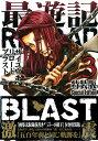 最遊記RELOAD BLAST(3)特装版 画集未収録落書きオールカラー小冊子付き特装版 (IDコミ...