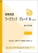 �ݰ�Ѹ����֥å� ���졼�� 2 vol.2 �̺��������դ�
