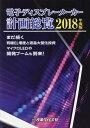 電子ディスプレーメーカー計画総覧(2018年度版) まだ続く有機EL増産と液晶大型化投資 マイクロLEDの開発ブ