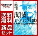 海賊とよばれた男 1-10巻...