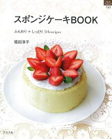 【バーゲン本】スポンジケーキBOOK